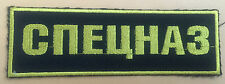 CHEST Patch:SPETSNAZ Russian Army Police Special Forces Uniform, Embroidery, New