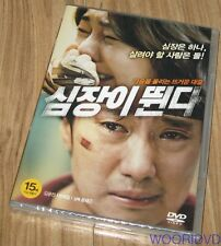 MY HEART BEATS / HEARTBEAT / Kim Yun Jin / Park Hae Il / 2 DISC KOREA DVD NEW