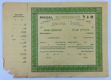 """Israel 1960's MAGAL - """"AGRICULTURAL DEVELOPMENT CO LTD"""" Stcok Certificate"""