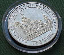 1998 Ukraine 2 UAH Coin Hryvni 100 Years of the Kyiv Polytechnical Institute