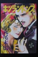 JAPAN Suehiro Maruo manga: Kinrandonsu
