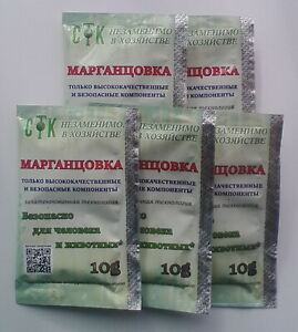 Potassium permanganate - 5 packs of 10g each, free shipping – МАРГАНЦОВКА