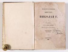 1857 Imperial Russia TSAR NICHOLAS I ACCESSION TO THE THRONE Russian Book Rare