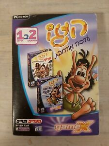 huge pc cd game two in one in Hebrew language ISRAEL edition 2000's