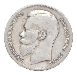 Better Date - 1897 Imperial Russia 1 Ruble - SILVER *425