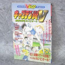 CAPTAIN TSUBASA V 5 Campione Guide w/Poster SFC Book VJ*