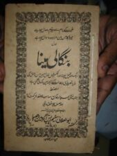 INDIA RARE AND OLD - PRINTED BOOK IN URDU - PAGES 48