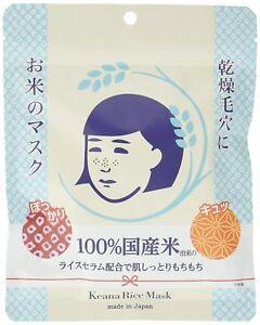 Keana Nadeshiko Facial Treatment Rice Face Mask 10 Sheets Made In Japan