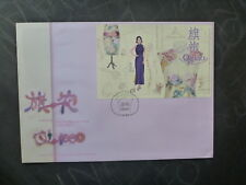 2017 HONG KONG TRADITIONAL COSTUMES STAMP MINI SHEET FIRST DAY COVER