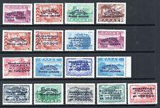 GREECE 1944 - Piraeus Bombardment & Children's Camps - 17 stamps - MNH
