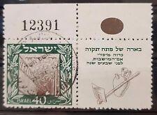 ISRAELE 1949 Fondazione di Petah Tikva USATO