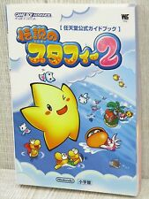 THE LEGEND OF STARFY 2 Stafy Official Guide GBA Book SG73*