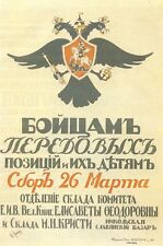 Russian World War 1 Poster Two Headed Eagle Shield 12x8 Inches Reprint