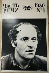 Rare Russian Almanac Части Речи #1 Brodsky Barishnikov Dovlatov 1980