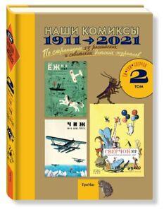 Russian Comic Books 1911-2021 Part 2 Cartoon Comics Graphic Novels