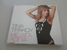 TINA TRAKOU - Me liga logia  GREEK SONGS CD TRAKOY ΤΙΝΑ ΤΡΑΚΟΥ ΜΕ ΛΙΓΑ ΛΟΓΙΑ