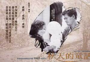 AN AUTUMN'S TALE Movie POSTER 11x17 Hong Kong