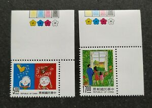 1993 Taiwan Green Nature - Environment Protection Stamps 台湾环境保护邮票 (T/Right Tabs)