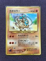 Japanese Pokemon IGGLYBUFF Glossy Promo Card # 174 PIKACHU THE MOVIE Mint