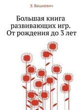 Bolshaya kniga razvivayuschih igr. Ot rozhdeniya do 3 let-ExLibrary
