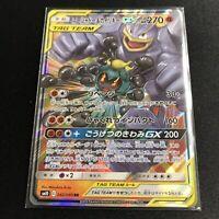 Marshadow & Machamp GX 042/095 RR SM10 Pokemon Card Japanese  NM