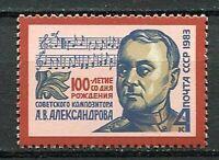 30375) Russia 1983 MNH Aleksandrov 1v. Scott #5128