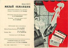 1961 Program comedy Jerome Kilty DEAR LIAR МИЛЫЙ ОБМАНЩИК drawing by N.Akimov