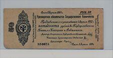 Russia-Siberia & Urals 1919-1920 50 Rubles Treasury Bill, P#S852, XF