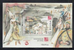 MACAO Jin Yong Novels MNH souvenir sheet