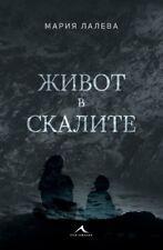 Живот В Скалите Мария Лалева Libro Bulgaro Language Език Книга Български Knigi