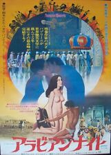 ARABIAN NIGHTS Japanese B2 movie poster PIER PAOLO PASOLINI 1974 NM