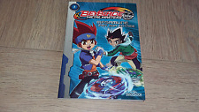 Beyblade metal masters volume 1 masamune made its entry