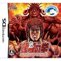 DS Hokuto no Ken Shinken Denshosha no Michi Japan F/S