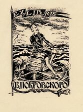 Don Quixote, Ex libris Bookplate by Rudolf Kopylov, Russia