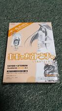 Ah! My Goddess- Skuld- Terzetto Figure- Kaiyodo x Afternoon- Import- New