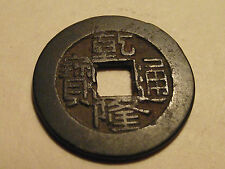 #2643 China Empire; Cash, Ch'ien Lung Tung Pao 1736-1795; Mint: Boo-Ciowan, Peki
