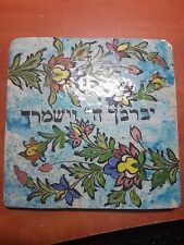 """Persian glazed pottery tile plaque With Caption """"God bless you and protect you"""""""