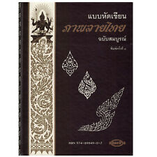 Book Pattern Thai Tattoo Sak Antique Ramayana Ramakien creature Complete Edition