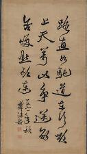 Chinese hanging scroll  Calligraphy:Guo Moruo 郭沫若Lsf16978