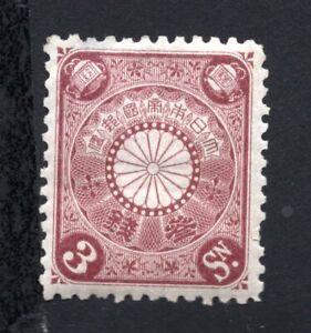 Japan 1899 stamp Mi#78 MH CV=30€