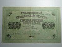 Russia 1917 1000 Rubles Swastika Shipov Safronov AC 120323 Government Note P37