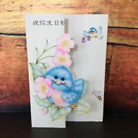 Vintage Chinese Bluebird + Cherry Blossoms Birthday Die Cut Greeting Card