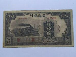 1942 Bank of Communications 50 Yuan Banknote