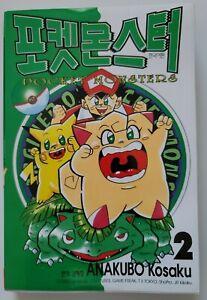 Pokémon Pocket Monster Manga Comic Vol. 2 Anakubo Kosaku Korean Language *Rare*