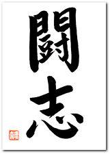 KAMPFGEIST japanische Schriftzeichen handgeschrieben und gestempelt  30 x 20 cm