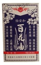 Hoe Hin White Flower Yee on Wo Embrocation oil Pain Relief Lot of 7