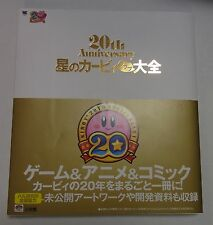Hoshi no Kirby PuPuPu Taizen 20th Anniversary Art Book Japan Nintendo New