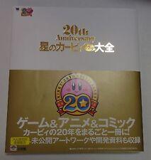 Hoshi no Kirby PuPuPu Taizen 20th Anniversary Art Book Japan Nintendo New