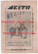 RARE Orig Advertising Brochure Flyer - Akitu / Akito Motorcycle Truck 1946 Japan