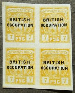 "Batum 1920 7R overprinted ""British occupation"", Mi #49 MNH bl of 4"
